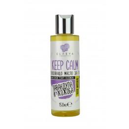 Keep Calm Успокояващо масло  за  Тяло, Лице и Коса с аромат на  Лавандула и Жожоба 150мл.