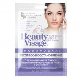 Fito cosmetic Кислородна Възстановяваща Маска за Лице Beauty Visage 25мл.