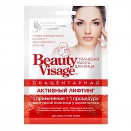 Fito cosmetic Плацентна Лифтинг Маска за Лице Beauty Visage 25мл.