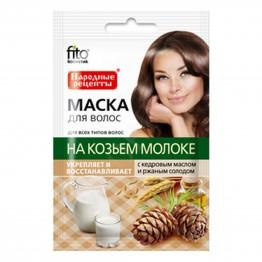 Fito cosmetic Укрепваща Маска за Коса Народни Рецепти с Козе Мляко 30мл