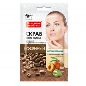 Fito cosmetic Подмладяващ Скраб за Лице Народни Рецепти с Кафе 15мл