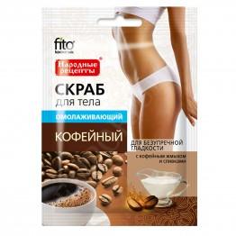 Fito cosmetic Подмладяващ Скраб за Тяло Народни Рецепти с Кофеин 100мл
